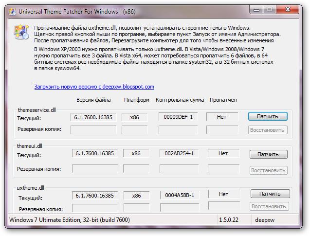 SP3 UxTheme Patcher Download - softpedia