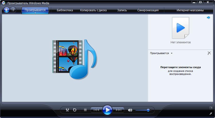 Проигрыватель Media Player Classic Для Windows 7 Скачать