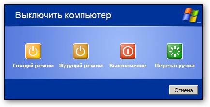 автовыключение компьютера windows xp